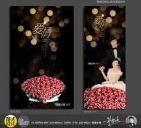 高档的婚礼海报