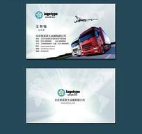 物流运输名片PSD