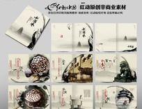 高端中国风企业形象画册设计