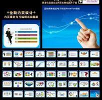 蓝色商务电子IT网络通讯工作总结报告PPT