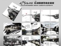 中国风写意园林旅游画册