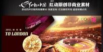 2012伦敦奥运横版广告牌设计
