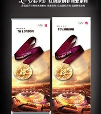 奥运宣传x展架设计