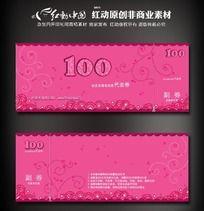 粉色女性行业代金券设计