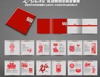剪纸画册psd设计