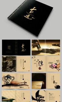 精美中国古典画册设计