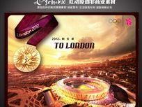 伦敦奥运吊旗设计