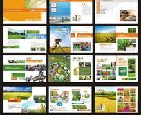 农药企业宣传手册