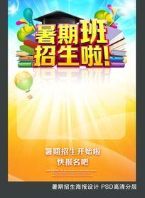 暑期招生宣传海报设计
