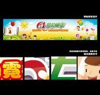 小学幼儿园庆六一文艺演出背景设计