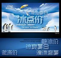 夏天冬天商店促销广告设计