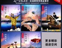 最新精品中国风企业文化展板psd分层素材