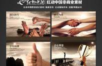 2012最新企业文化PSD分层素材