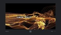 黄色动感线条广告宣传网站flash引导页
