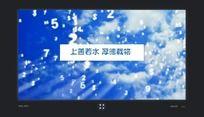 蓝天白云广告宣传网站flash引导页