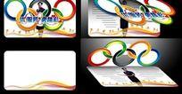 缤纷多彩奥运服务年折页设计