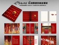 红色古典中国文化画册