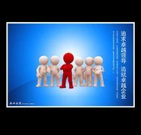 企业文化3D小人系列之卓越领导卓越企业