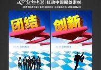 最新团结创新企业文化宣传展板