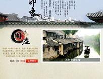 旅游 水乡古镇客栈专题页面psd分层图下载 PSD