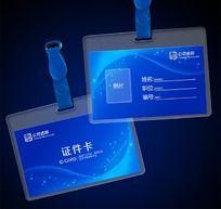 胸牌证件卡PSD背景图片