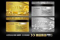 铂金金属质感VIP卡