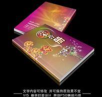 高档荣誉册封面 画册封面PSD设计