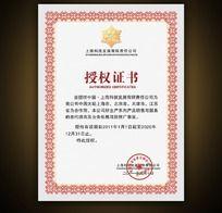 红色花纹授权证书证书背景