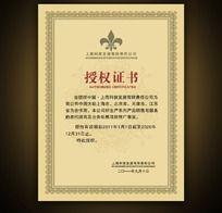 欧式花纹授权证书证书背景