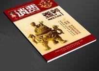 中国风产品香炉画册封面设计