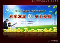 最新2012年安全生产月活动背景