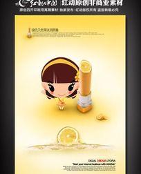 橙子润唇膏海报设计