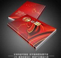高档荣誉册 画册封面PSD设计