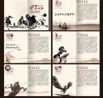 中国风水墨企业集团宣传画册PSD