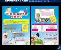 学校教育招生宣传手册 DM传单