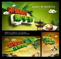 9款 端午节促销活动创意海报、广告PSD素材设计稿下载