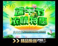 端午节粽子特惠海报广告