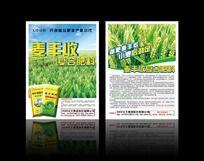 绿色生态肥料宣传单页psd设计