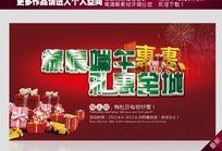 端午节 粽情端午 礼惠全城 促销海报设计