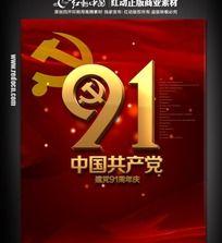 庆祝建党91周年海报