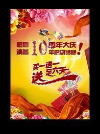 10周年店庆海报设计