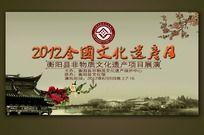 2012全国文化遗产月活动展板
