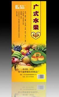 广式水果月饼包装标签