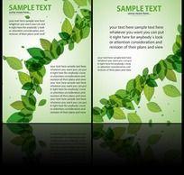 绿色海报展板背景图