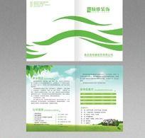 绿色装饰公司宣传折页设计