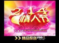 2.14情人节促销海报