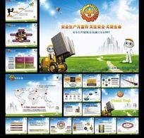 安全生产安全月工安全PPT幻灯片