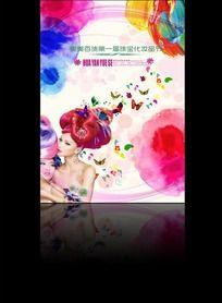 炫彩珠宝化妆品节宣传海报