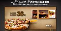 餐饮食品团购海报设计