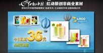 团购甜品饮料广告设计